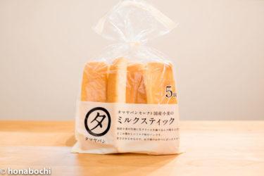 子どものおやつにピッタリ!国産・無添加・手づくりにこだわった『タマヤパンのミルクスティックパン』