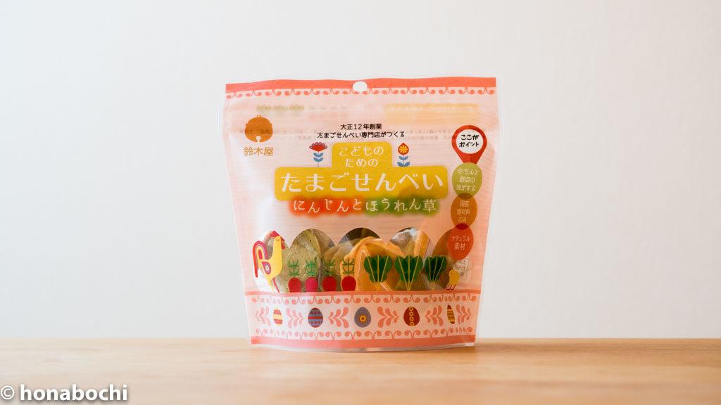 国産・無添加で、一歳半頃からおすすめの野菜おやつ『鈴木屋のこどものための たまごせんべい にんじんとほうれん草』