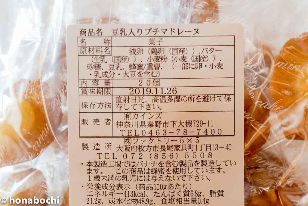 どこで買えるか分からない!国産、無添加の『カインズの国産大豆の豆乳入りプチマドレーヌ』※蜂蜜含む