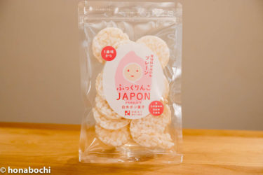 離乳食にもおすすめ、こだわりのお米で作った無添加お菓子『澤田米穀店のふっくりんこJAPON 白米ポン菓子』