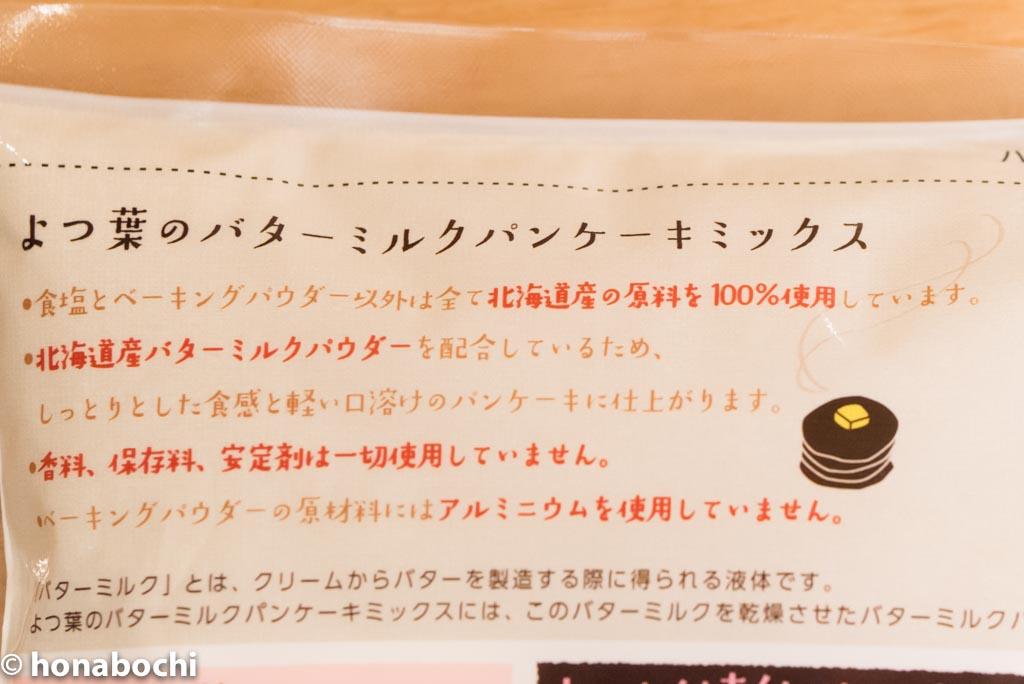 美味しいパンケーキミックスの決定版!安心無添加の『よつ葉のバターミルクパンケーキミックス』
