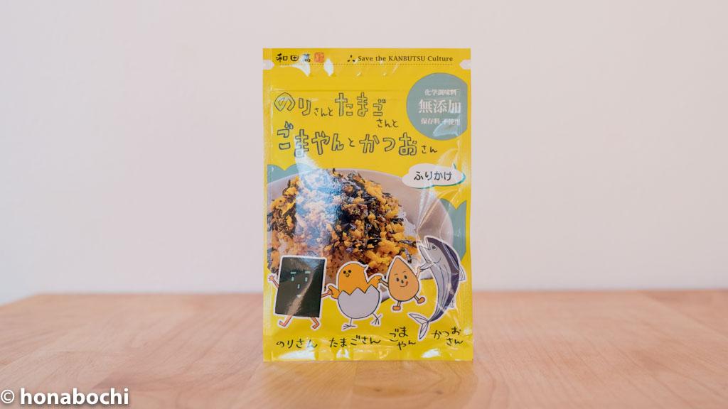 ご飯にピッタリ!ごまで健康、無添加ふりかけ『和田萬ののりさんとたまごさんとごまやんとかつおさん』